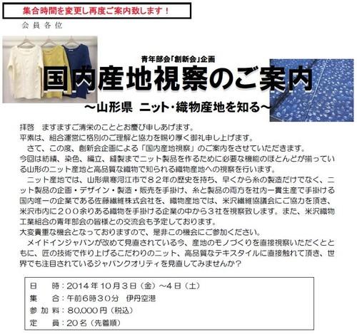 h26.8yamagata.JPG