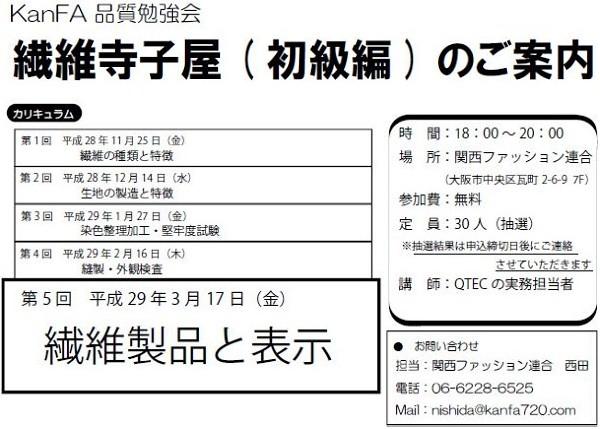 h29.3.terakoya5.jpg