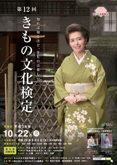 h29.kimono12.png