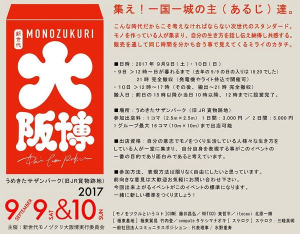 daibanpaku2017.02.jpg