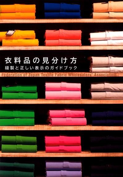 h29.9.iryohin-no-miwakekata.jpg