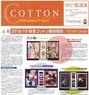 COTTON PROMOTION 533