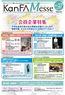 会員企業の有益情報機関誌『KanFA Messe VOL.27』発行☆
