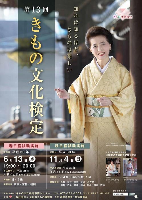 13_kimoken.jpg