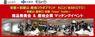京都×和歌山 産地コラボブランド商品発表会&産地企業商談会 のご案内