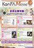会員企業の有益情報機関誌『KanFA Messe VOL.29』発行☆