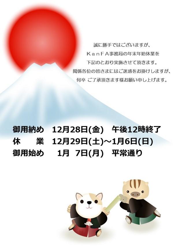 inoshishi-baton7.jpg
