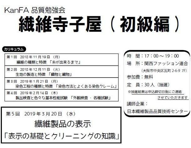 2019.3.terakoya.jpg