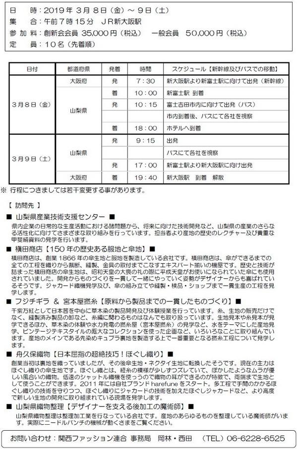 2019.fujiyoshida.JPG