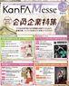 情報機関誌『KanFA Messe VOL.33』発行 (*゜ー゜)ゞ⌒☆