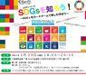SDGsをカードゲームで楽しく学ぼう!のご案内