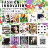 ファッション・イノベーション展のご案内