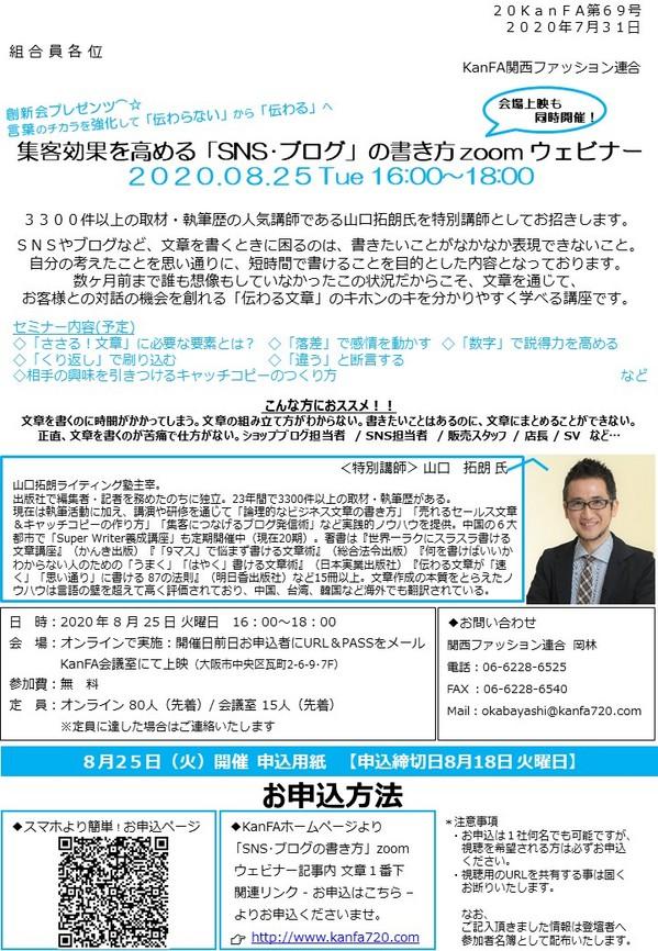 2020.08.SNSblog.JPG