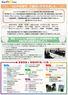 情報機関誌『KanFA Messe VOL.36』発行☆