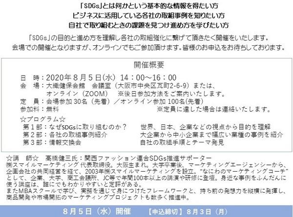 2020.8.5KanFASDGsseminar.JPG