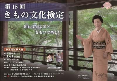 2020.kimono02.jpg