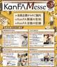 情報機関誌『KanFA Messe VOL.37』発行 (*`・ω・)ゞ