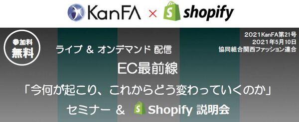 2021.5.24.ECseminar.shopify.JPG