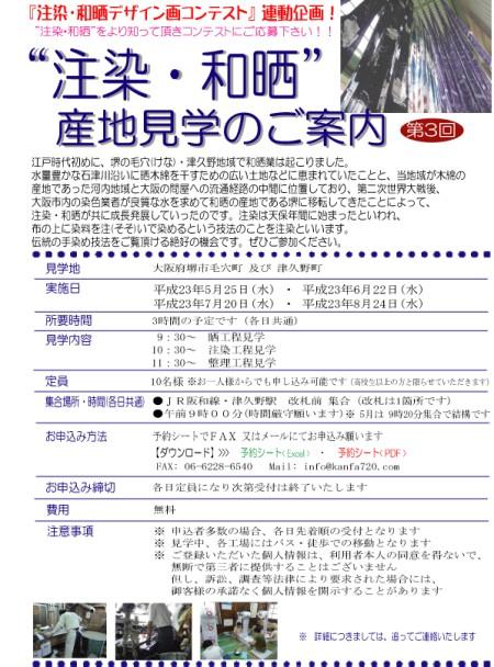 0512_a_01kengakukai2011.jpg