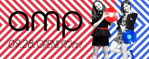 2012amp-open03.jpg