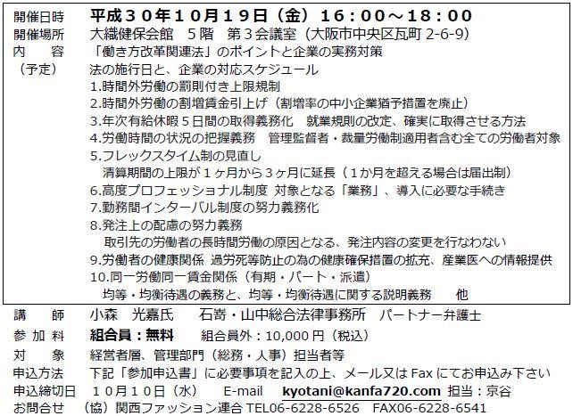 2018.10.hatarakikata.JPG