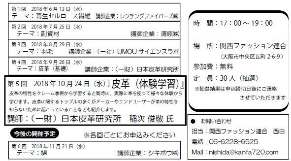 2018.10.terakoya-sozai.JPG