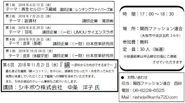 2018.11.terakoya-sozai.JPG