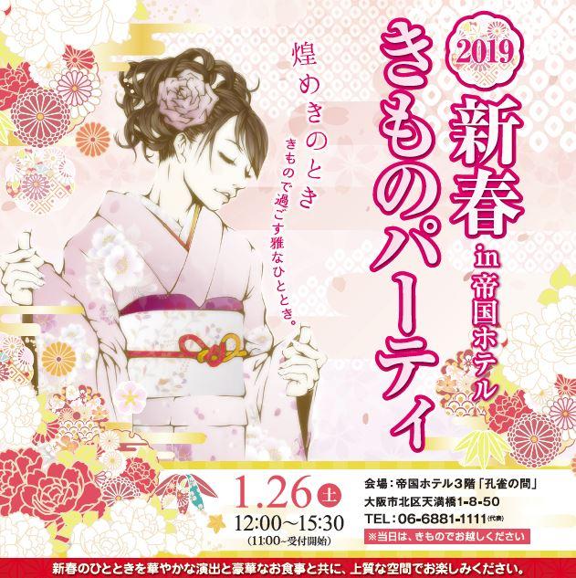 2018.12.kimono00.JPG