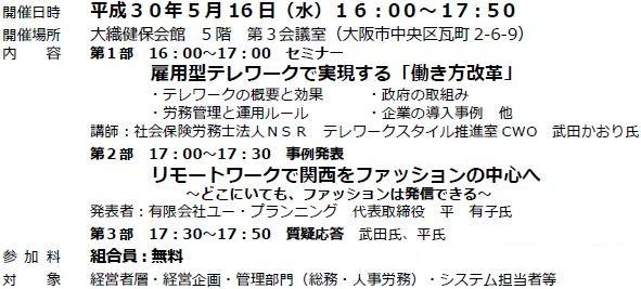 2018.5.16.telework.JPG