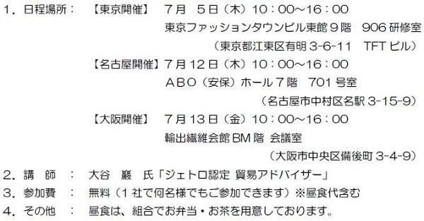 2018.6.boeki.JPG
