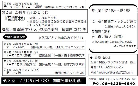 2018.6.terakoya-sozai.JPG