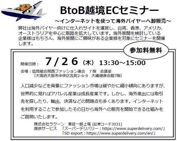 2018.7.BtoB.JPG