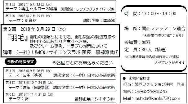2018.7.terakoya.JPG