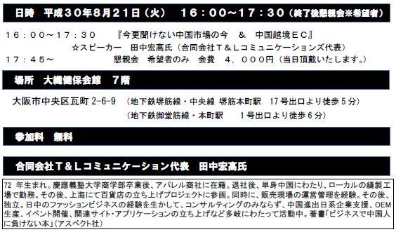 2018.8.21.tanakasan.JPG