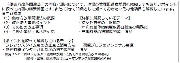 2019.03.hatarakikata.dvd.JPG