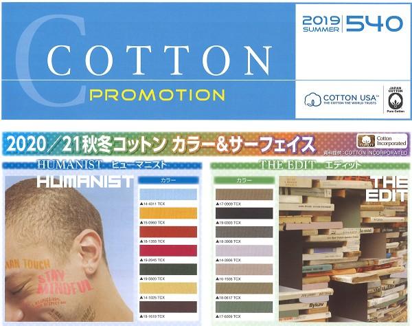 2019.07.cotton.jpg