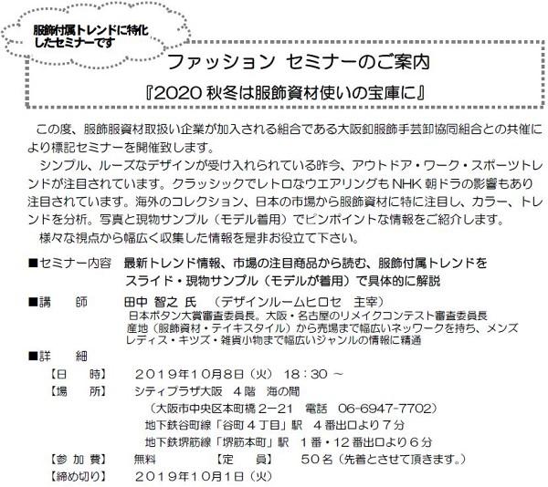 2019.10.8.fashionseminar.JPG