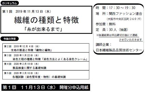 2019.11.13terakoya.JPG