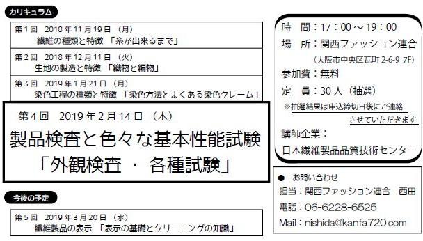 2019.2.14terakoya.JPG