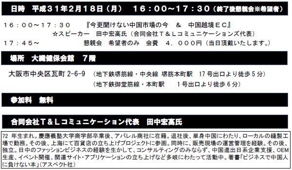 2019.2.kaigaisijyo.JPG