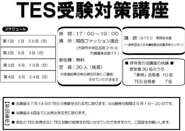 2019.4.TES.jpg