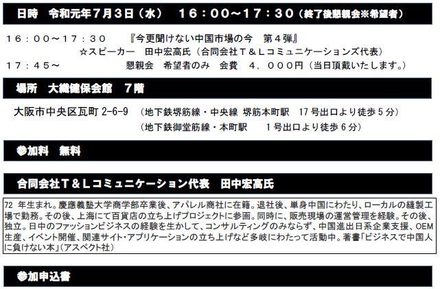 2019.7.kaigaisijyo.JPG