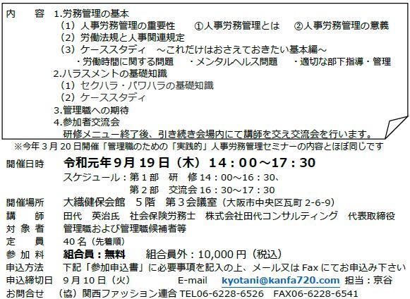2019.8.kanrisyoku.JPG