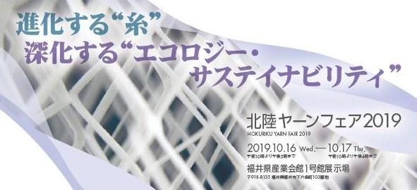 2019.8.yarnfair.JPG