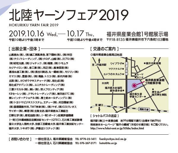 2019.8.yarnfair01.JPG