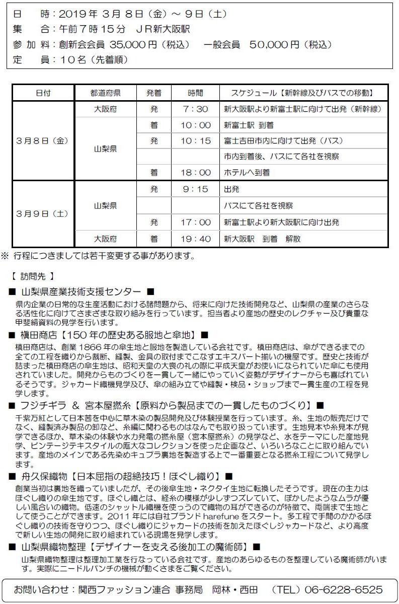 http://www.kanfa720.com/news/img/2019.fujiyoshida.JPG
