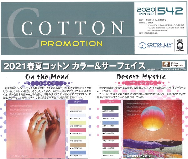2020.03.cotton.jpg