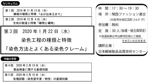 2020.1.22terakoya.JPG