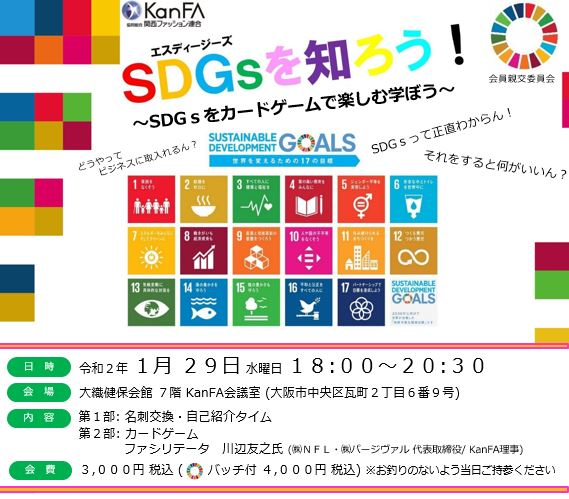 2020.1.SDGs.JPG
