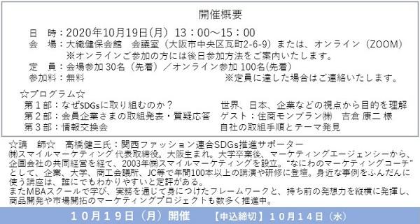 2020.10.19.KanFASDGsseminar.JPG